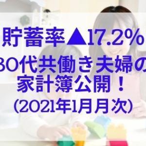 【貯蓄率▲17.28%】30代共働き夫婦の家計簿公開!(2021年1月月次)