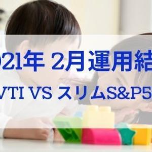 【楽天VTI続伸!】2021年2月運用結果報告(楽天VTI vs eMAXISスリムS&P500)