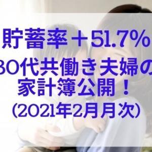 【貯蓄率+51.7%】30代共働き夫婦の家計簿公開!(2021年2月月次)