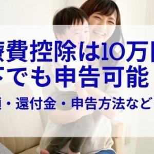 【妊婦さん必見】医療費控除は医療費10万円以下でも申告可能!限度額・還付金の計算方法・対象となる医療費等を解説!