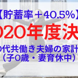 【貯蓄率+40.5%】2020年度決算!30代共働き夫婦(子0歳・妻育休中)の家計簿公開!(2021年3月月次)