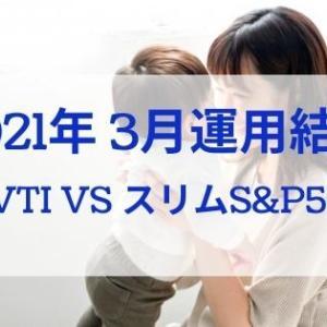 【スリムS&P500の逆襲開始?】2021年3月運用結果報告(楽天VTI vs eMAXISスリムS&P500)