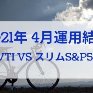 【伸び率ほぼ同】2021年4月運用結果報告(楽天VTI vs eMAXISスリムS&P500)
