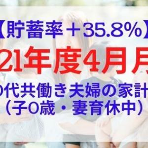 【貯蓄率+35.8%】2021年度4月月次!30代共働き夫婦(子0歳・妻育休中)の家計簿公開!