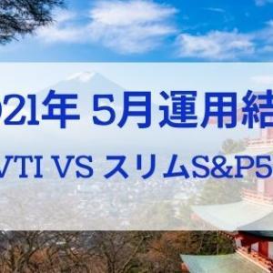 【スリムS&P500の逆襲】2021年5月運用結果報告(楽天VTI vs eMAXISスリムS&P500)
