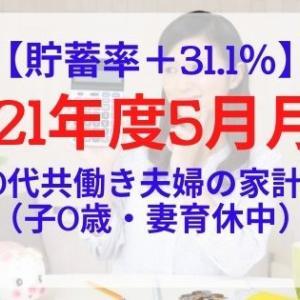 【貯蓄率+31.1%】2021年度5月月次!30代共働き夫婦(子0歳・妻育休中)の家計簿公開!