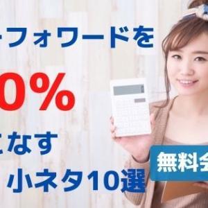 【無料会員OK】マネーフォワードMEを150%使いこなす!裏技・小ネタ10選(金融機関11個以上連携、住宅ローン残高チェックなど)
