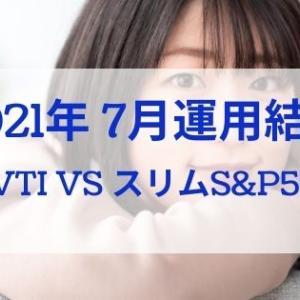 【スリムS&P500逆転!】2021年7月運用結果報告(楽天VTI vs eMAXISスリムS&P500)
