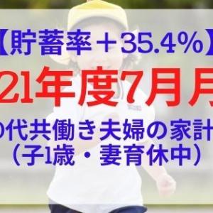 【貯蓄率+35.4%】2021年度7月月次!30代共働き夫婦(子1歳・妻育休中)の家計簿公開!