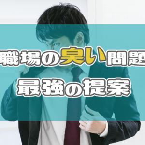 職場の「臭い」対策を会社にやってもらうための最強の提案書【見本あります!】