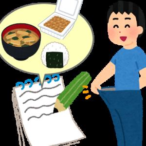 知らなきゃ損する「食べたものメモ」でダイエット&健康管理