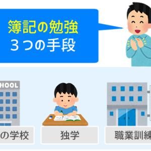 [簿記ラク!勉強法]簿記を勉強するための3つの手段