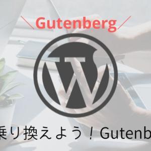 【WordPress】使いやすくなった新エディター!Gutenbergの使い勝手はどう?