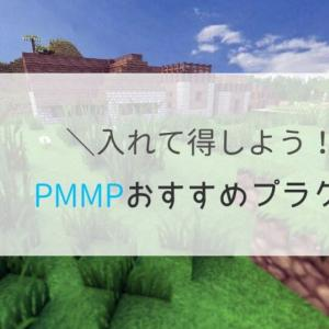 [入れておきたい!!]PMMPのおすすめプラグイン18選