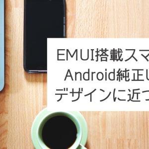 [Huawei]EMUI搭載スマホをAndroid純正UIのデザインに近づけたので手順を紹介(root化不要)
