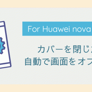 [Huawei nova lite 3]カバーを閉じたら自動で画面オフになるようにする