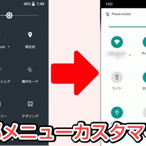 【Android】上部メニューをカスタマイズして最新スマホと同じ仕様にするカスタマイズ