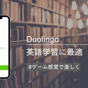 英語の勉強におすすめのアプリはDuolingo 手軽なゲーム感覚で英語が上達!
