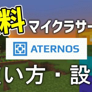 【無料】マイクラBE統合版サーバーAternosの使い方を徹底解説