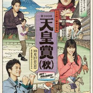 天皇賞秋のポスター解読 2本立