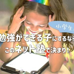 【9社を徹底比較!】2019年小学生用ネット塾でオススメは?使うならコレ!