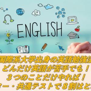 【必要なのは三冊のみ!】どんだけ英語が苦手でも!三冊やれば!センター・共通テストなんか余裕で8割はとれるよ!