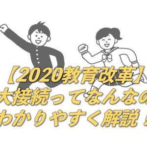 【2020教育改革】高大接続ってなんなの?わかりやすく解説!