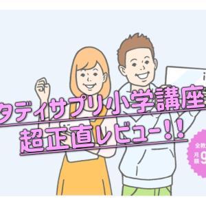 【超正直レビュー!2019】スタディサプリ小学講座の口コミ/評判をまとめてみた!