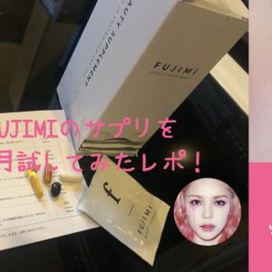FUJIMIで私専用のサプリメントとフェイスマスクを処方してもらった効果と本音レポ!