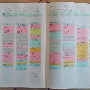 日の長さを感じる手帳 Weekly 12/9~12/15