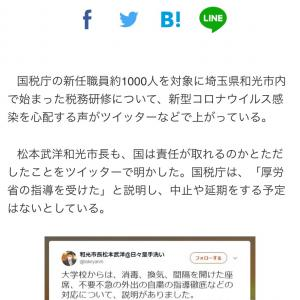 埼玉で1000人研修の苦言
