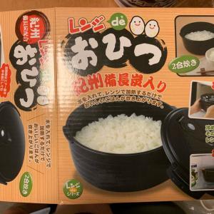 電子レンジでご飯を炊きました