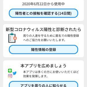 接触確認アプリ「COCOA」ダウンロードしてみました