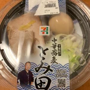 セブンの「とみ田監修冷しつけ麺」を食べてみた