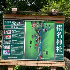 榛名神社に行ってみた