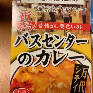 レトルト!新潟バスセンターカレーを食べてみた