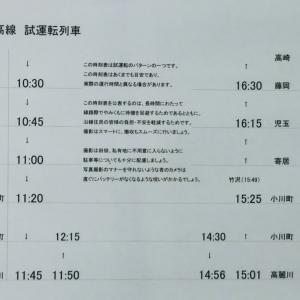 八高線試運転の時刻表