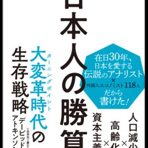 日本人の勝算(Book review2)