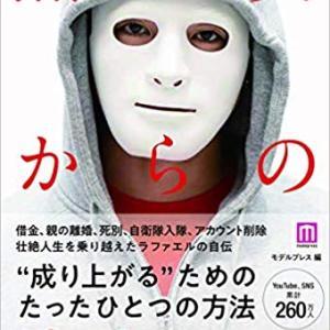 無一文からのドリーム(Book review3)