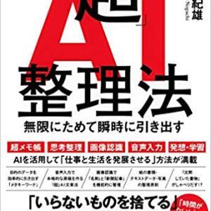 超AI整理法(Book review4)