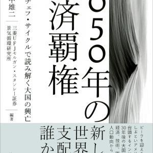 2050年の経済覇権(Book review5)