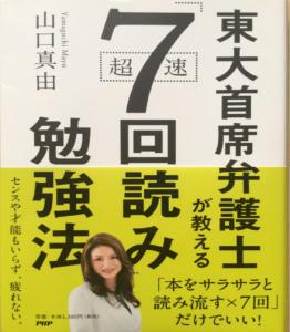 7回読み勉強法(Book review6)