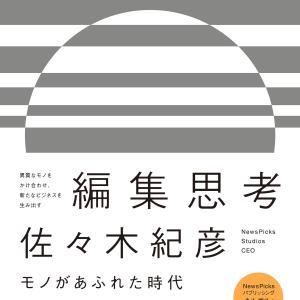編集思考(Book review7)