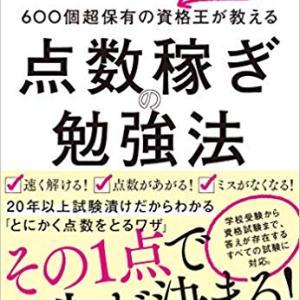 [点数稼ぎの勉強法(Book review10)