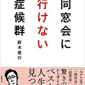 同窓会に行けない症候群(Book review11)