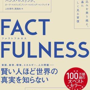 ファクトフルネス(Book review 12)