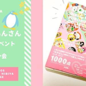 【イベント参加】『'80s少女漫画ふろくコレクション』刊行記念ゆかしなもんさんトークイベント&サイン会