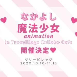 【イベント情報】なかよし魔法少女アニメ カフェ&ショップ開催決定!