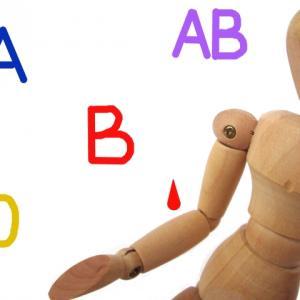 【血液型】血液型で相手を判断するのはどうなの?A・B・O・AB型と性格。
