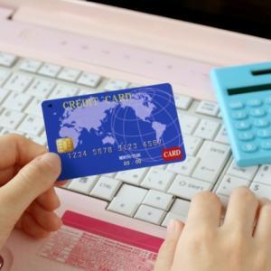 クレジットカード審査通過30代で初めて作れました!ブラックリスト